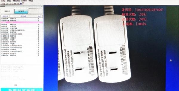 深圳条码识别视觉系统