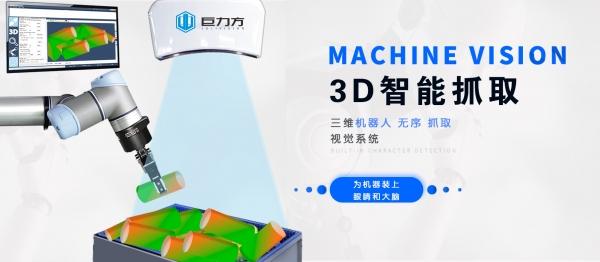 3D智能抓取视觉系统
