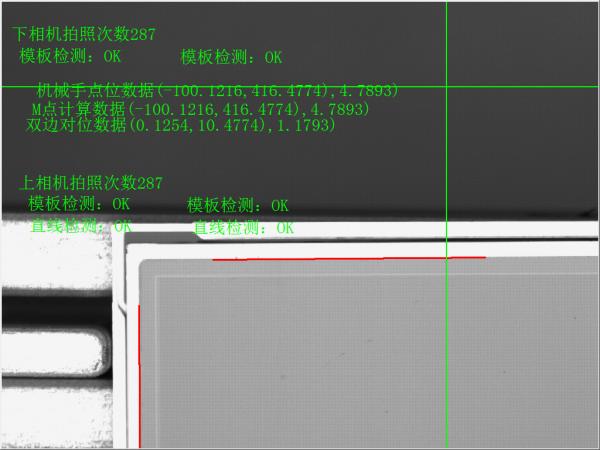 屏幕包边机定位贴合系统