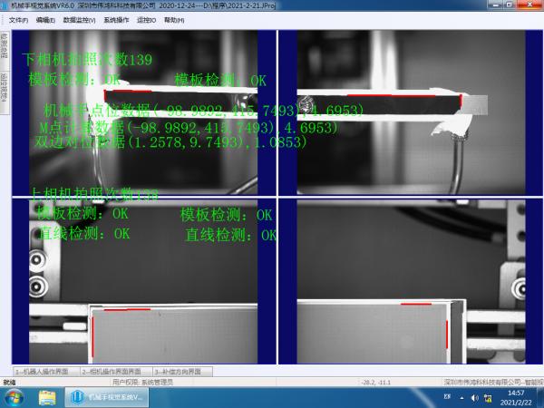 屏幕包边机对位贴合系统
