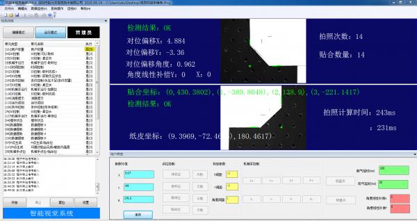 深圳CCD视觉天地盖对位贴合