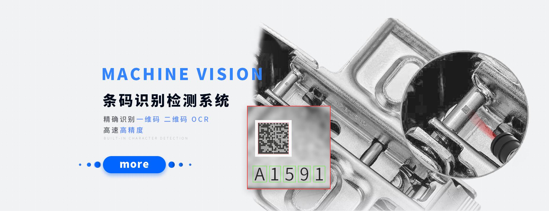 机器视觉软件公司